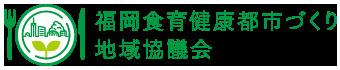 福岡食育健康都市づくり地域協議会