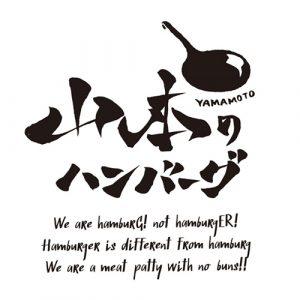 山本のハンバーグ