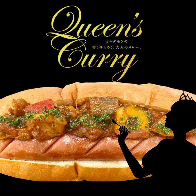女王さまのスパカリードッグ